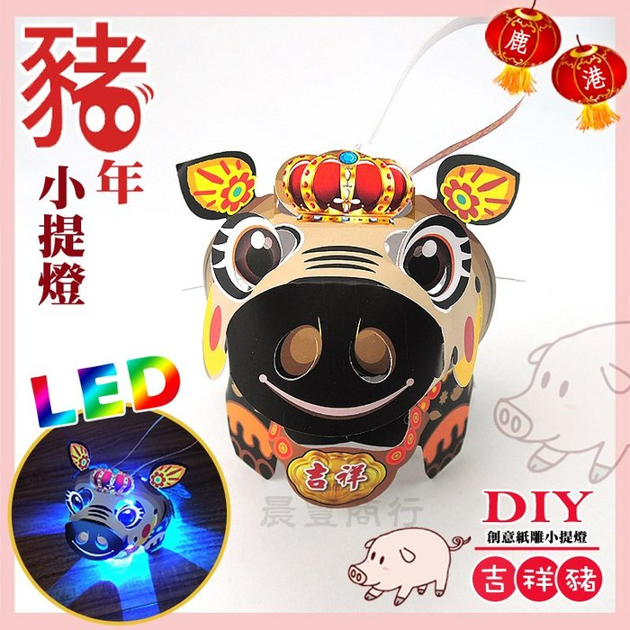 【2019 豬年燈會燈籠 】DIY親子燈籠-「吉祥豬」 LED 豬年小提燈/紙燈籠.彩繪燈籠.燈籠