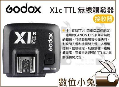 數位小兔【Godox 神牛 X1C TTL 接收器】無線 閃燈 引閃器 X1 Canon X1RX-C 高速同步 公司貨