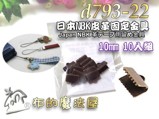 【布的魔法屋】d793-22日本NBK進口古銅10入組10mm皮革皮件固定金(日本製皮革馬口夾,蕾絲皮片收尾夾片山片夾)