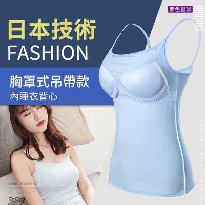 【紫色星球】貼身舒適 3D剪裁 日本技術 胸罩式內睡衣【TB015】平口背心 細肩帶背心 女內衣 女睡衣 S-2XL