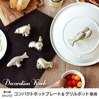 *EScorp*日貨小舖 日本BRUNO 烤盤生鐵鍋造型鍋蓋把手 (現貨+預購)