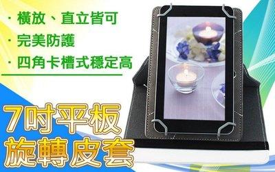 【東京數位】全新 防護套 水晶紋7吋平板專用 旋轉皮套 四角卡槽式 可站立直立橫放
