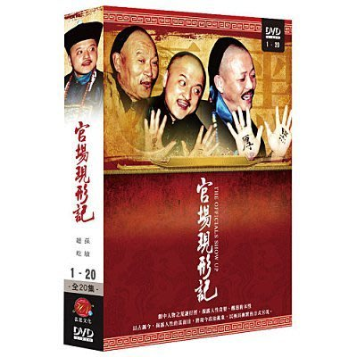 合友唱片 面交 自取 官場現形記-(全20集) The Officials Show Up DVD