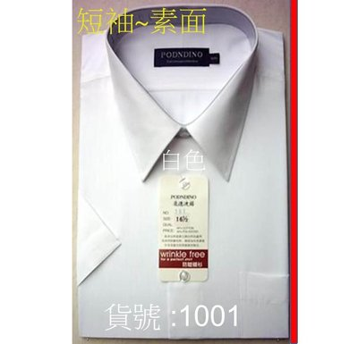╭☆優格yo-girl☆╯【紳士風範】商務~業務~上班族~基本款【素面~1001白色~短袖男襯衫】15吋~17.5吋
