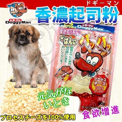 【🐱🐶培菓寵物48H出貨🐰🐹】日本DoggyMan》犬用香濃起司粉-60g(增加食慾) 特價105元 自取不打折
