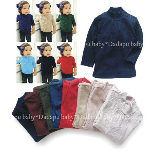 【達搭ㄅㄨˊ寶貝屋】D61395小童高領 皺皺折領內搭 長袖 立領 摺領  彈性 套頭   86~100cm