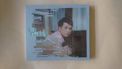 【鳳姐嚴選二手唱片】 朱德寶 情人啊情人 CD+DVD 全新未拆 華特
