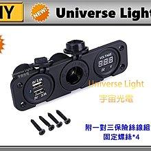 LED極速4.2A USB 充電器 機車  雙孔 車充 防水 手機 充電 充電座 崁入式 點菸器 保險絲
