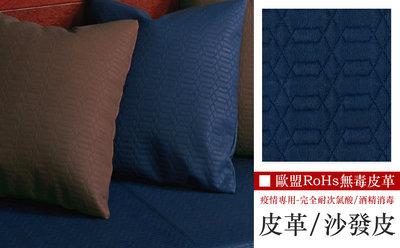 【LondonEYE】日本優質人造皮革/沙發皮/繃皮板 • 雅痞壓紋皮/車縫線 疫情專用/耐次氯酸 歐盟RoHs測試數據