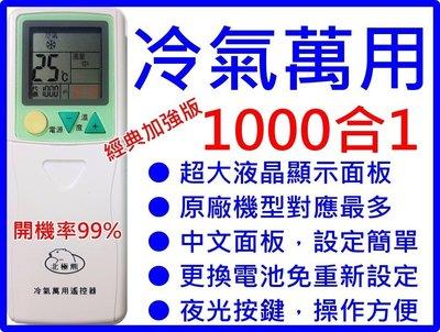 1000合1 冷氣遙控器 可用 惠而浦 西屋 普騰 TFC旭光 ROYAL皇家 KAMPO康寶 冷氣 各大小廠牌皆可