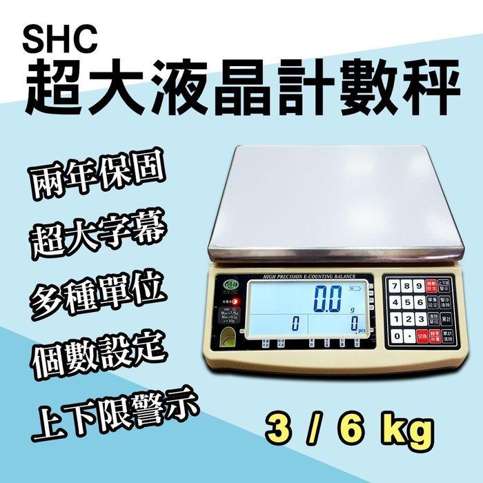 SHC 超大液晶計數秤 計重秤 磅秤 電子秤【6kg×0.2g】計數量 兩年保固 蓄電池 大字幕