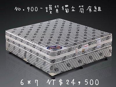 NO.900-護背獨立筒床組