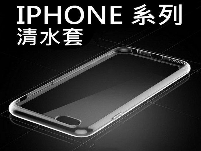 蘋果 iPhone4 5/5S/SE 6/6S 6+/6S+ 7/7+ 8/8 X 透明 TPU 清水套