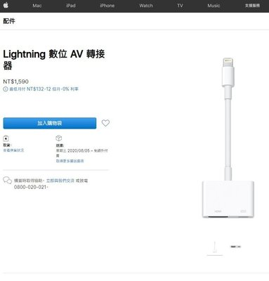 兩件蘋果原廠 Apple HDMI 轉接器(Lightning - HDMI) -  適用iphone與LT ipad