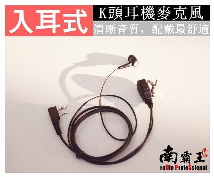 └南霸王┐入耳式K頭耳機麥克風 超低價280元 高品質 低價回饋 配戴舒適 餐飲業適用 不輸JDI