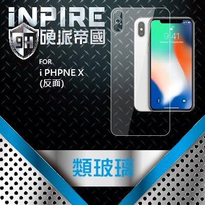 附免費代貼卡【非滿版】iNPIRE 硬派帝國 9H 0.12mm 極薄類玻璃 螢幕保護貼,iPhone X 反面