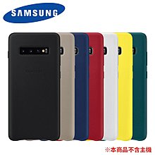 【桃園幸運草】SAMSUNG Galaxy S10+ 皮革背蓋 藍/黑/灰/白/紅/綠