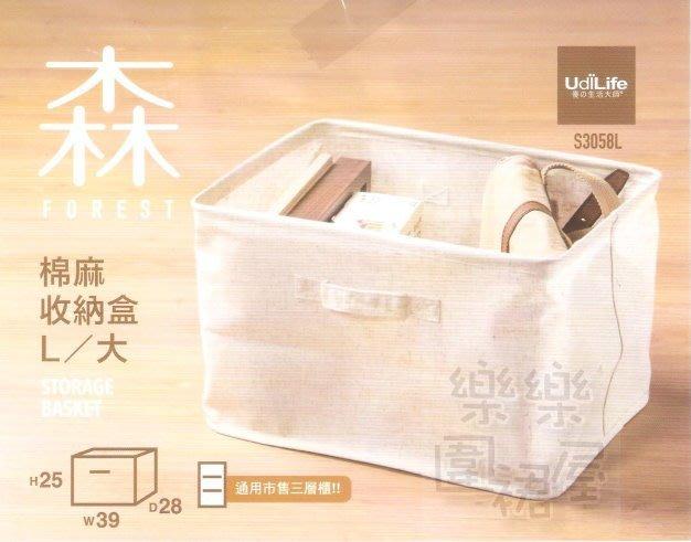 樂樂圍裙屋【森 棉麻收納盒 大】三層櫃抽屜式置物盒 收納箱 收納盒 整理箱 衣櫥 層架 壁櫃的收納