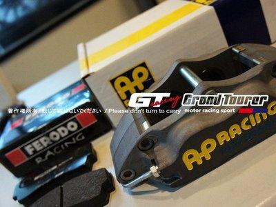 德朋國際 / FERODO RACING DS2500 來令片 對應 AP cp5040-10 四活塞等系列卡鉗~