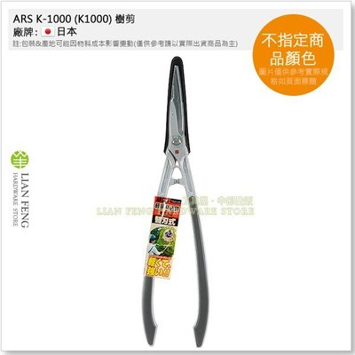 【工具屋】*缺貨* ARS K-1000 (K1000) 樹剪 輕量刈込鋏 全長630mm 刃長155mm 高碳素刃物鋼