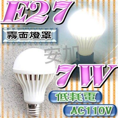 光展 E27 7W LED 球泡燈 白光 LED省電燈 照明燈 壁燈 無暗角發光 霧面燈罩 夜間照明 E27塑膠球泡燈