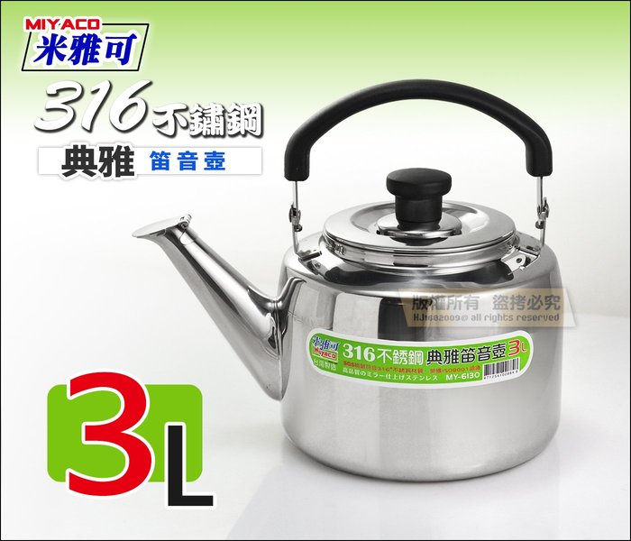 米雅可 典雅 316不鏽鋼 笛音壺 3L【一體成型壺身】台灣製 茶壺 煮水壺 開水壺 可濾冰塊