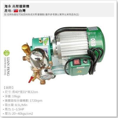 【工具屋】*含稅*海永 高壓噴霧機 A-HY-205型 110V 馬達直結式噴霧/試壓機 洗車機 清洗機 1~1.5HP
