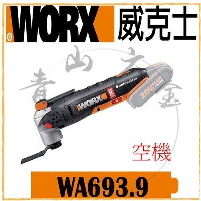 『青山六金』現貨 附發票 WORX 威克士 WX693.9 空機 無刷 切磨機 20V 充電式 切片 研磨 不含電池