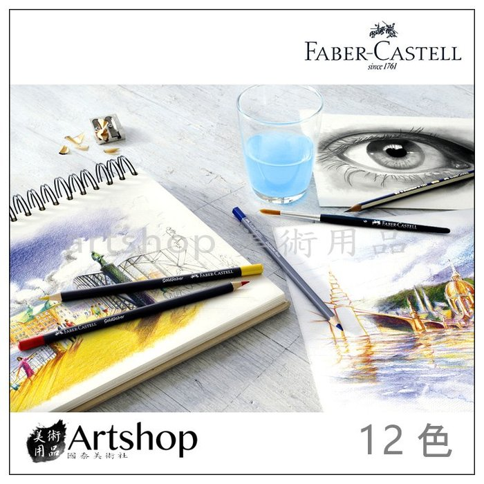 【Artshop美術用品】德國FABER輝柏 Faber Castell 創意工坊 goldfaber水性色鉛筆 12色