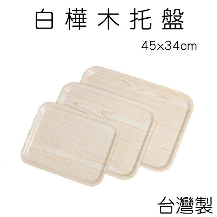 【無敵餐具】台灣製天然無毒白樺木托盤(45x34cm)另可接受獨特刻字Logo【BD-17】