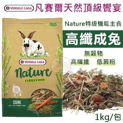 汪旺來【可自取】凡賽爾Versele Laga特級機能高纖成兔飼料1kg(原室內兔)添加提摩西草、車前草、多種草類&草本