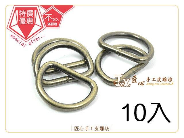☆ 匠心手工皮雕坊 ☆ D環 25mm(銅)10入 耐酸(D75252-1) /口環 提把五金 拼布