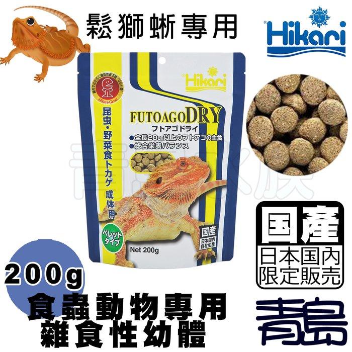 BS。。。青島水族。。。20620日本Hikari高夠力-食蟲動物專用 雜食性幼體 鬆獅蜥 刺尾蜥 美洲綠蜥==200g