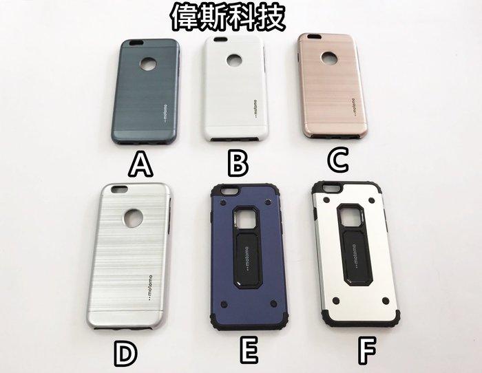 ☆偉斯科技☆ iPhone6鋁鎂合金 時尚手機殼套~多樣款式顏色隨你挑選~現貨供應中~