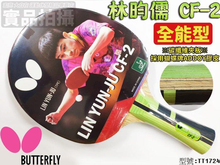 宏亮 含稅 BUTTERFLY 蝴蝶牌 桌球拍 林昀儒 CF-2 桌拍 刀板 負手板 貼皮 全能 碳纖維 TT1724