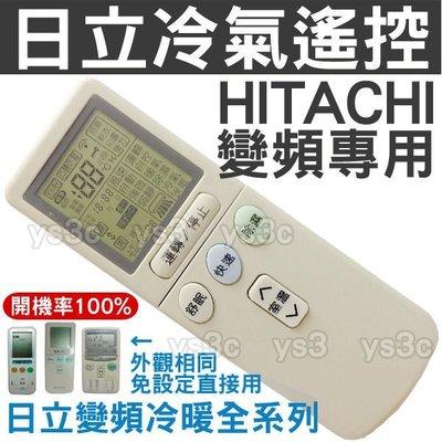 (現貨)日立冷氣遙控器 RF07T4 HITACHI (變頻專用) 冷暖 分離式 冷氣遙控器RF07T1 RF09T1