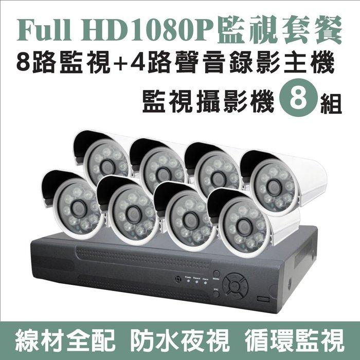 全方位科技-免運監視器套餐 8路錄影監控DVR主機 SONY紅外線攝影機1080P*8 AHD TVI CVI 遠端監控