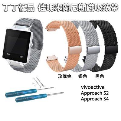 丁丁 佳明 Garmin Vivoactive Acetate Approach S2 S4 米蘭尼斯不鏽鋼金屬磁吸錶帶