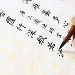 【描紅宣紙-13-69*34cm-30張/包-4包/組】小楷毛筆字帖佛經抄經本臨摹書法練習-30034