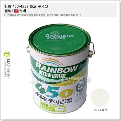 【工具屋】*含稅* 虹牌 450-4253 豪灰 平光型 加侖裝 水性水泥漆 平光 內牆 室內用 面漆 壁面 台灣