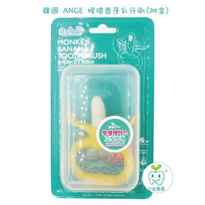 牙齒寶寶 韓國 ANGE 握環 香蕉 乳牙刷 (附盒)