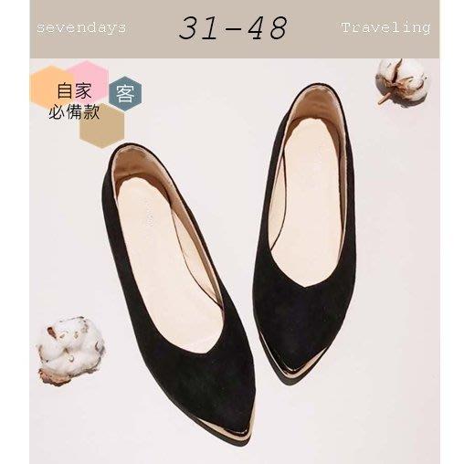 大尺碼女鞋小尺碼女鞋小金屬絨布獨特V口設計素面尖頭娃娃鞋平底鞋黑色(31-48)現貨#七日旅行