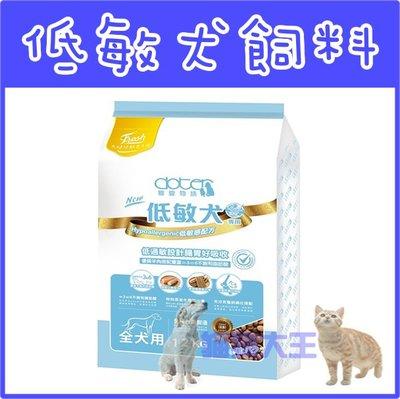 **貓狗大王**寵愛物語 doter 低敏犬飼料----1.5公斤