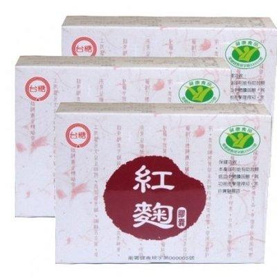 ✓附發票✓最新2023年4月 台糖紅麴膠囊1盒(60顆) 3盒1680元  5盒2280元超商取貨付款免運 台糖蜆精
