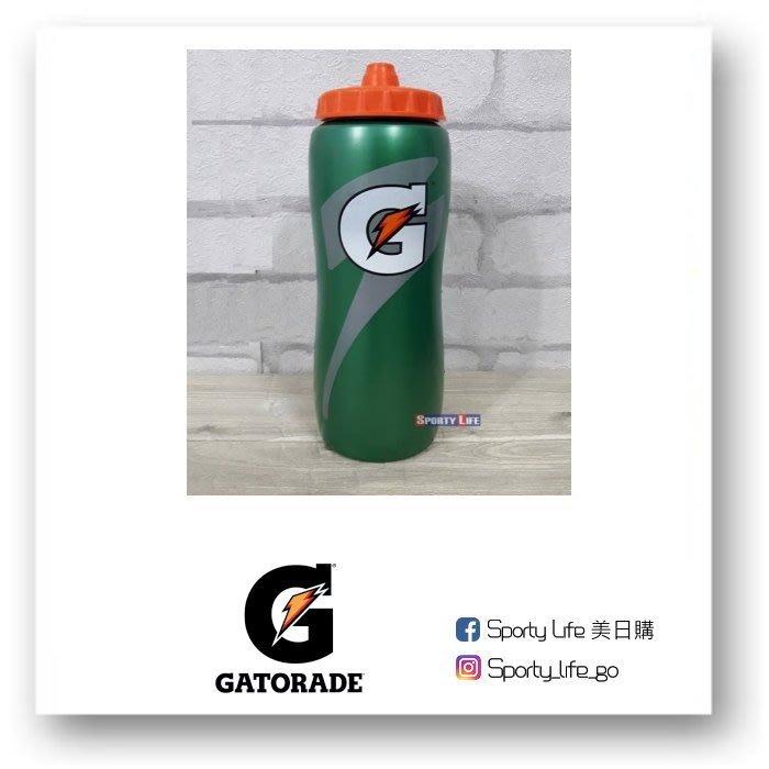 【SL美日購】開特力 GATORADE  BOTTLE 運動水壺 NBA MLB NFL球員指定水壺 美國代購