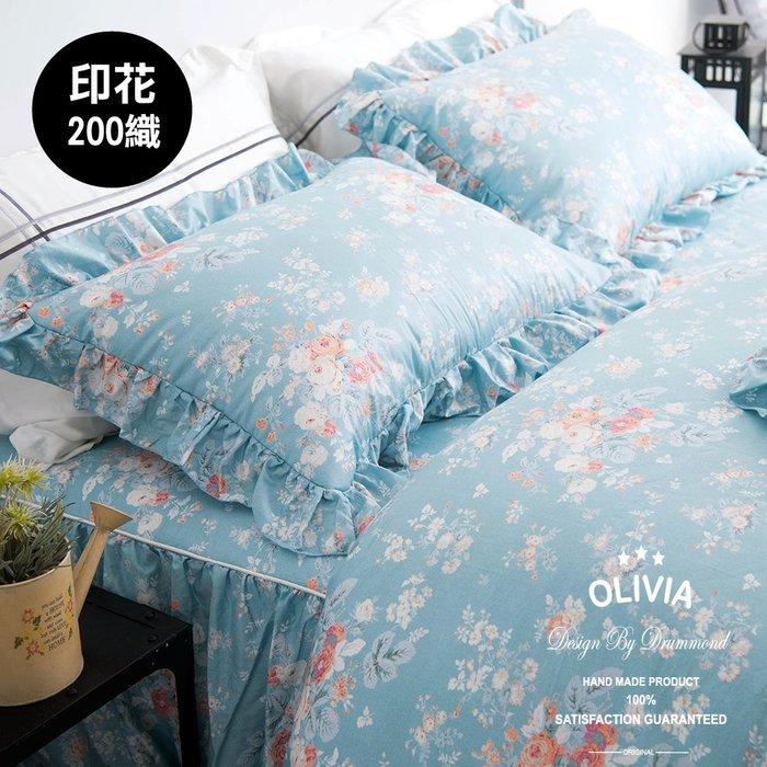 【OLIVIA 】DR615 FLORA  標準雙人鋪棉床罩兩用被套五件組【全荷葉款】  鄉村公主房 台灣製