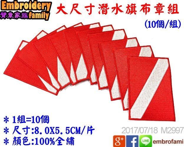 EmbroFami 潛水旗布章組10個(熱熔膠,可車縫可熨燙)