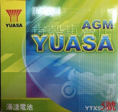 [車殼專賣店] 適用:YUASA、湯淺、YTX5L-BS、GTX5L-BS,5號機車電池$500
