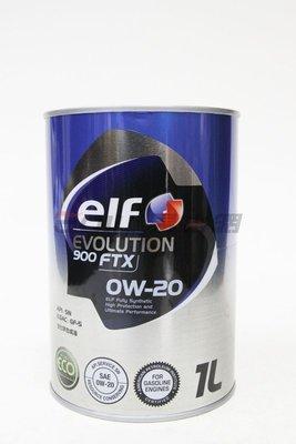 【易油網】ELF 0W20 EVOLUTION 900 FTX 0W-20 ECO日本鐵罐 全合成機油 GULF