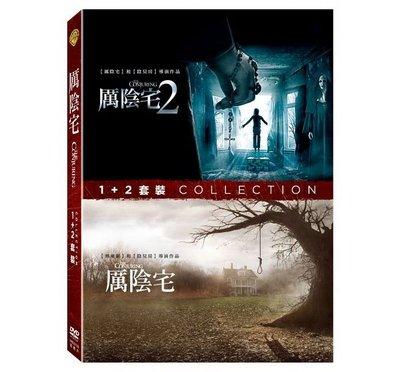 合友唱片 面交 自取 厲陰宅1+2 套裝 (2DVD) The Conjuring 1+2 collection